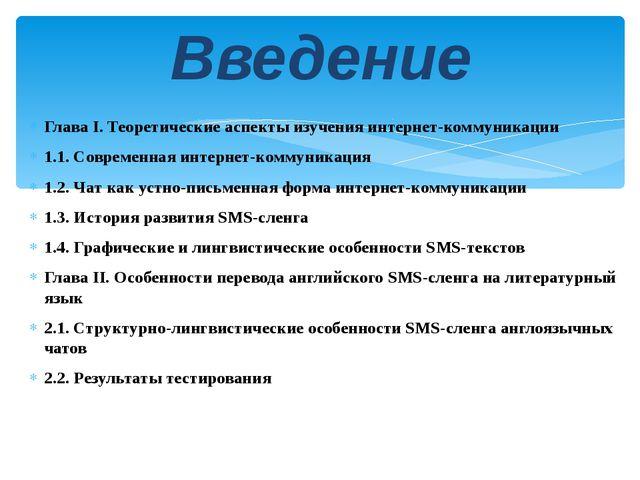 Глава I. Теоретические аспекты изучения интернет-коммуникации 1.1. Современна...