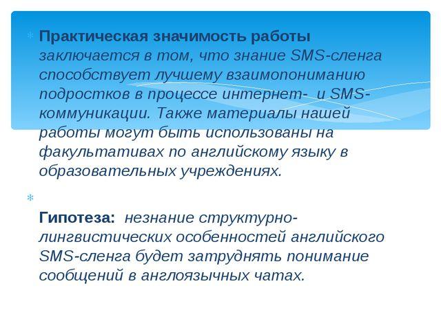 Практическая значимость работы заключается в том, что знание SMS-сленга спосо...