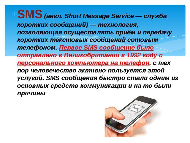 SMS(англ.Short Message Service— служба коротких сообщений)— технология, п...