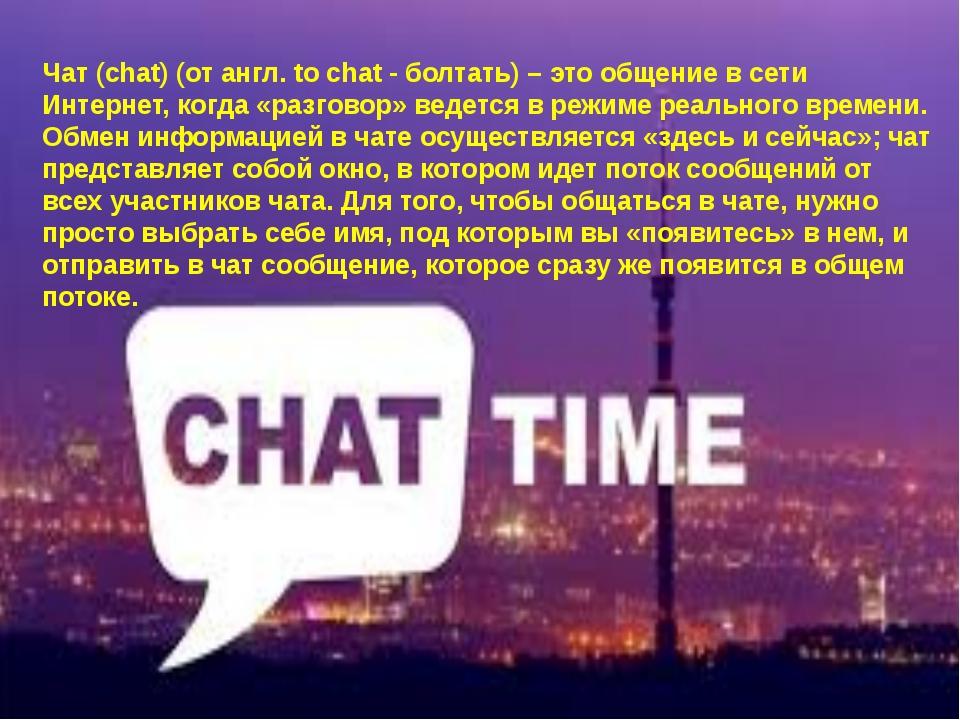 Чат (chat) (от англ. to chat - болтать) – это общение всети Интернет, когда...