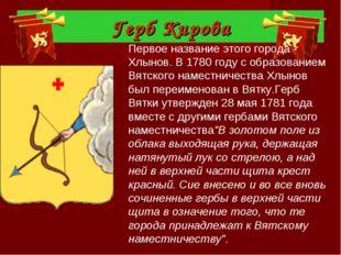 Герб Кирова Первое название этого города - Хлынов. В 1780 году с образованием