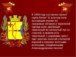 """В 1859 году составлен проект герба Вятки:"""" В золотом поле выходящая вправо и"""