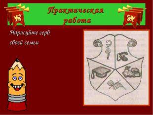 Практическая работа Нарисуйте герб своей семьи