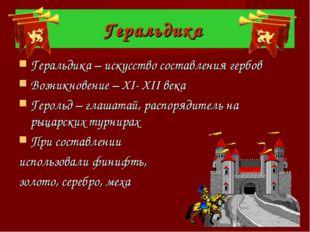 Геральдика Геральдика – искусство составления гербов Возникновение – XI- XII