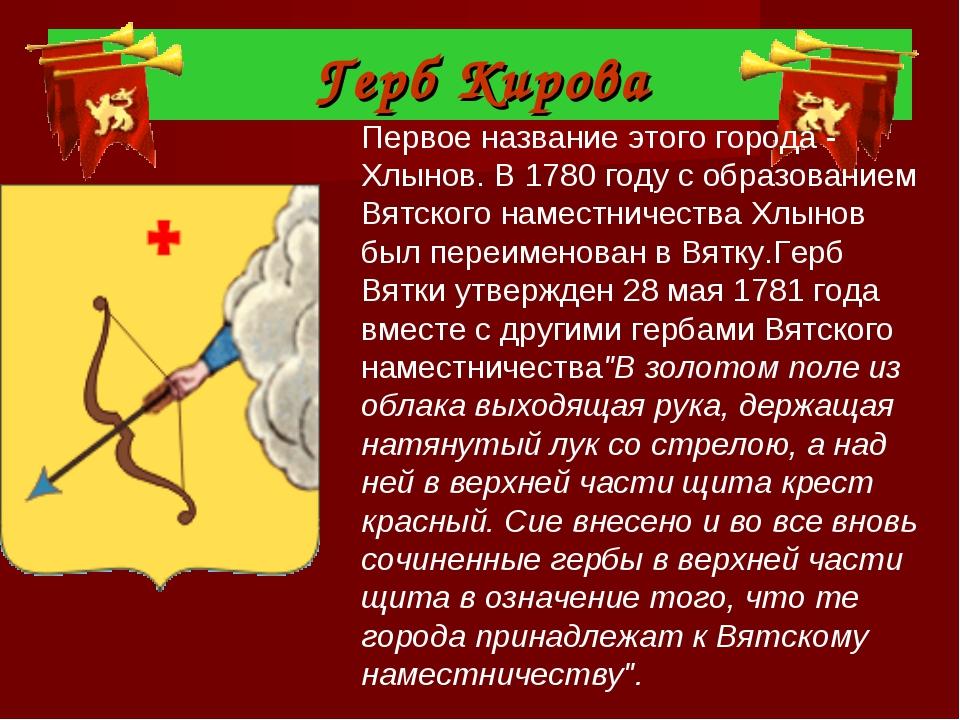 Герб Кирова Первое название этого города - Хлынов. В 1780 году с образованием...