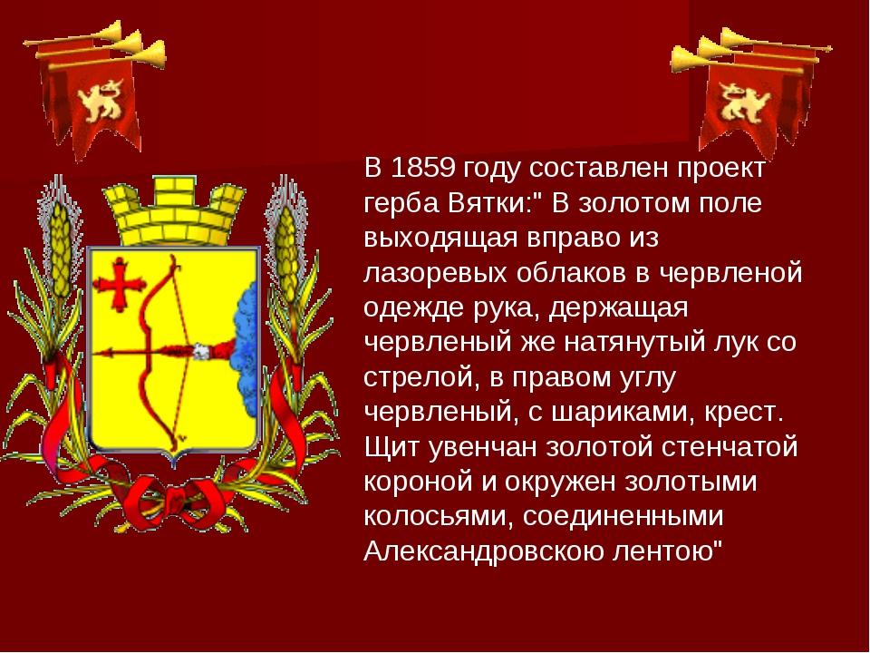 """В 1859 году составлен проект герба Вятки:"""" В золотом поле выходящая вправо и..."""