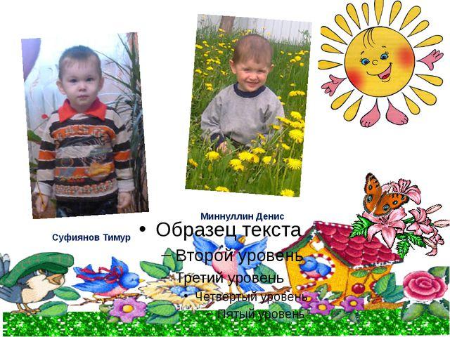 Суфиянов Тимур Миннуллин Денис