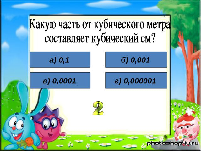 а) 0,1 в) 0,0001 б) 0,001 г) 0,000001