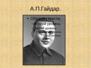 А.П.Гайдар.
