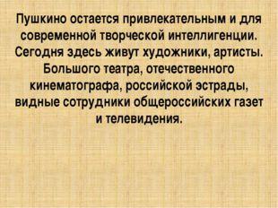 Пушкино остается привлекательным и для современной творческой интеллигенции.
