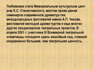 Любимовка стала Мемориальным культурным центром К.С. Станиславского, местом