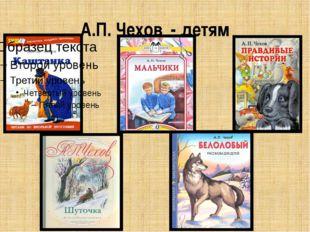 А.П. Чехов - детям