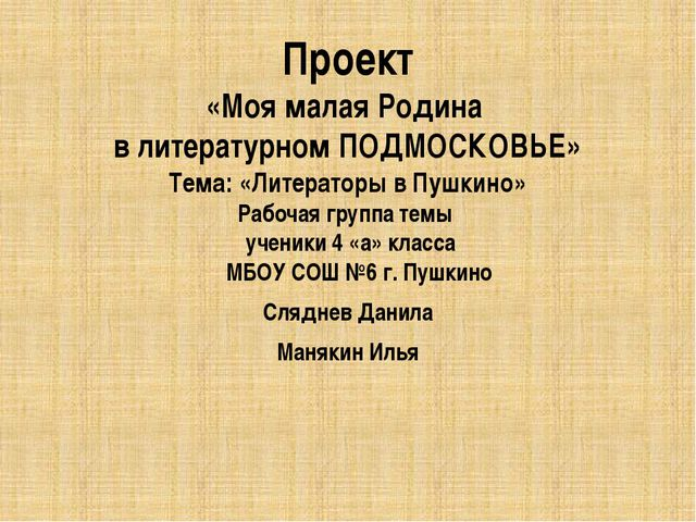 Проект «Моя малая Родина в литературном ПОДМОСКОВЬЕ» Тема: «Литераторы в Пушк...