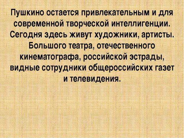 Пушкино остается привлекательным и для современной творческой интеллигенции....