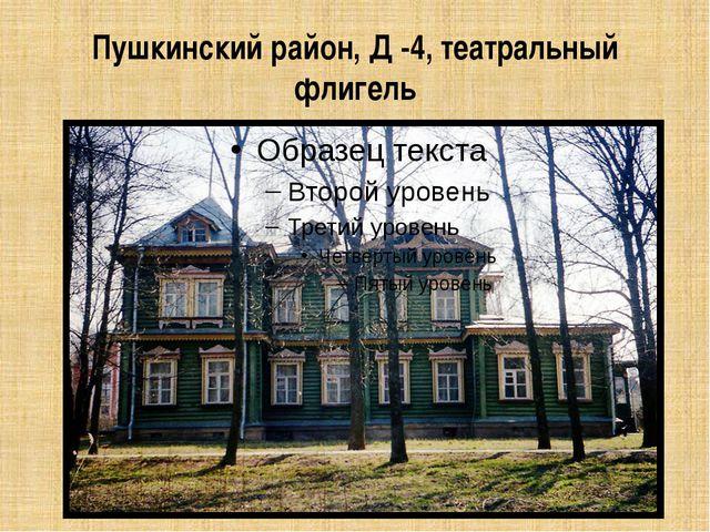 Пушкинский район, Д -4, театральный флигель