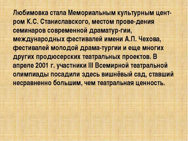 Любимовка стала Мемориальным культурным центром К.С. Станиславского, местом...