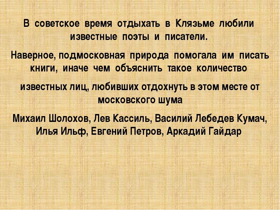 В советское время отдыхать в Клязьме любили известные поэты и писатели. Навер...
