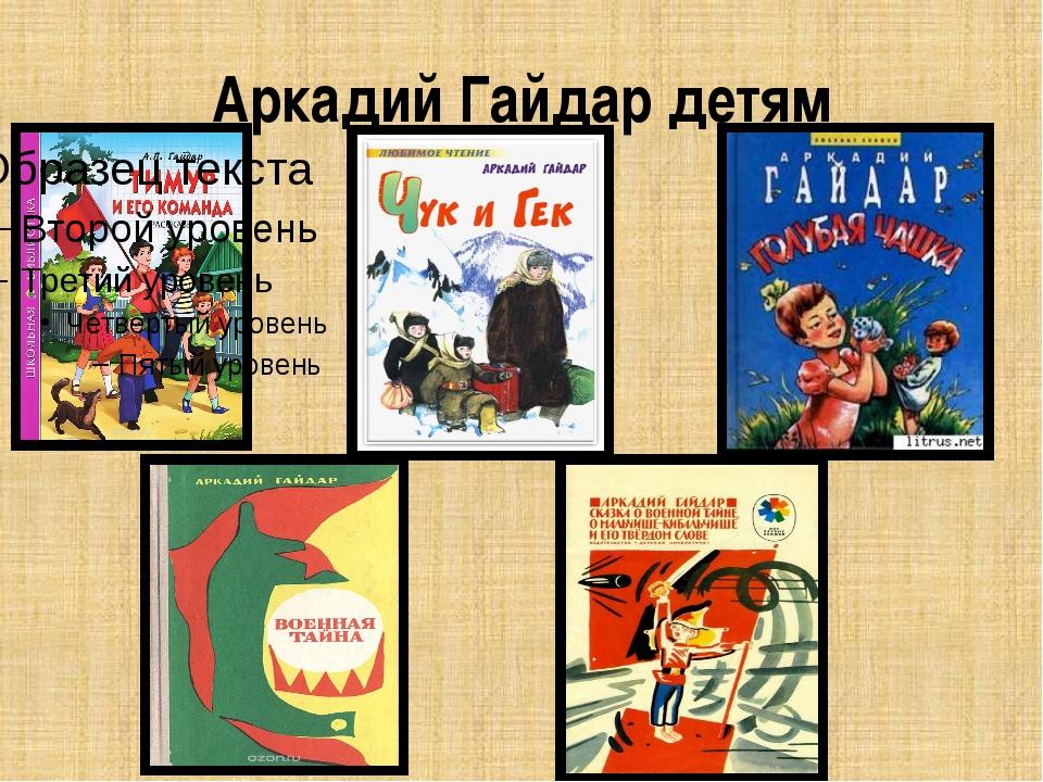 Аркадий Гайдар детям