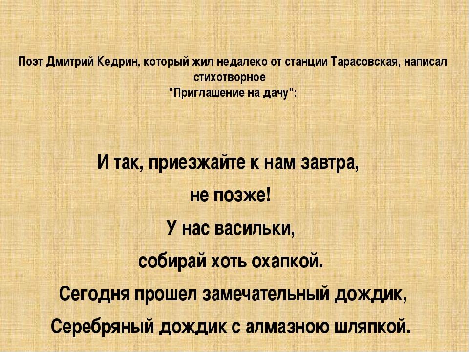 Поэт Дмитрий Кедрин, который жил недалеко от станции Тарасовская, написал сти...