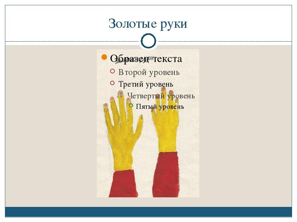 Золотые руки