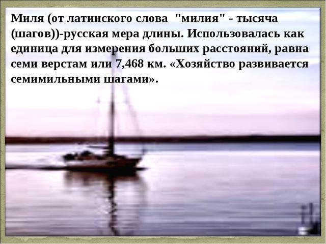 """Миля (от латинского слова """"милия"""" - тысяча (шагов))-русская мера длины. Испо..."""