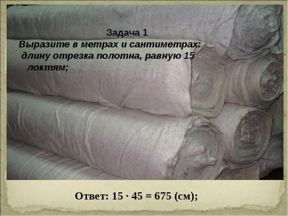 Задача 1 Выразите в метрах и сантиметрах: длину отрезка полотна, равную 15 ло...