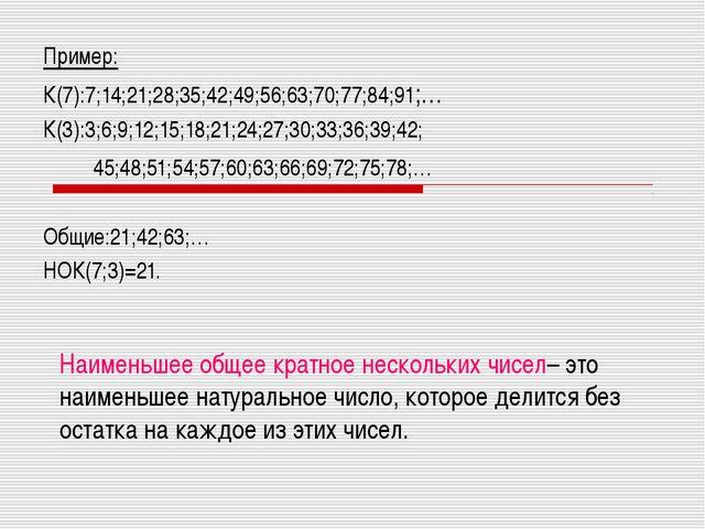 Наименьшее общее кратное нескольких чисел– это наименьшее натуральное число,...