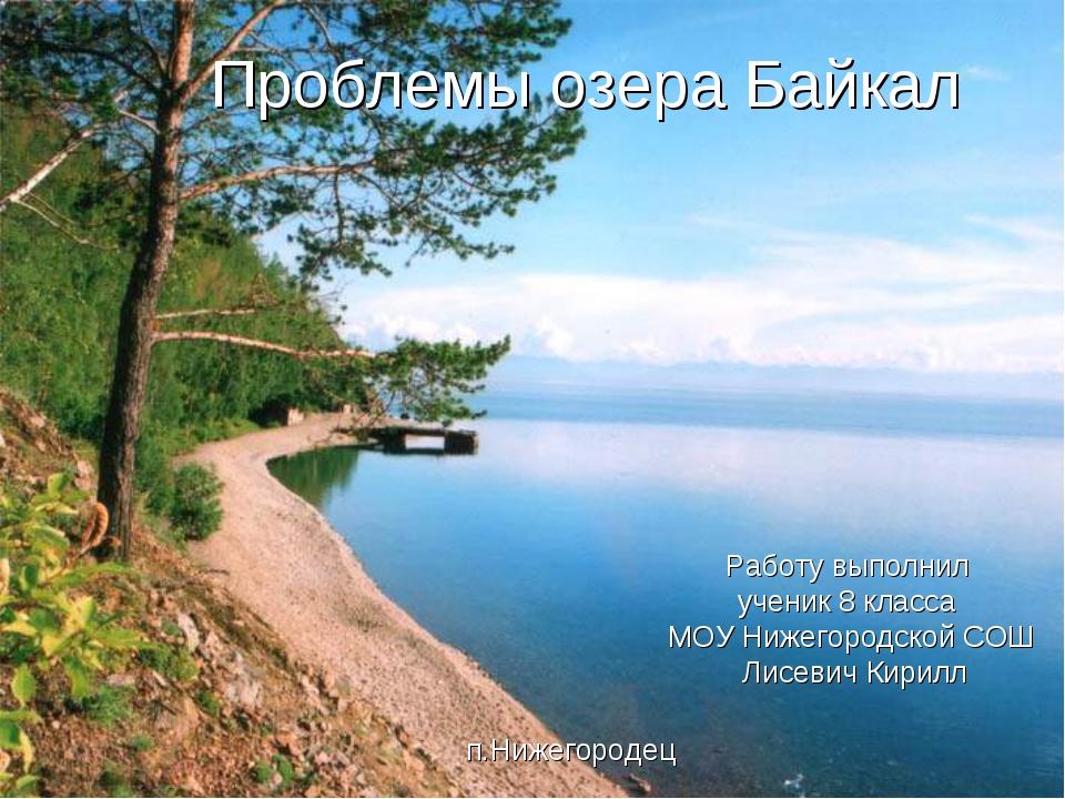 Проблемы озера Байкал Работу выполнил ученик 8 класса МОУ Нижегородской СОШ Л...