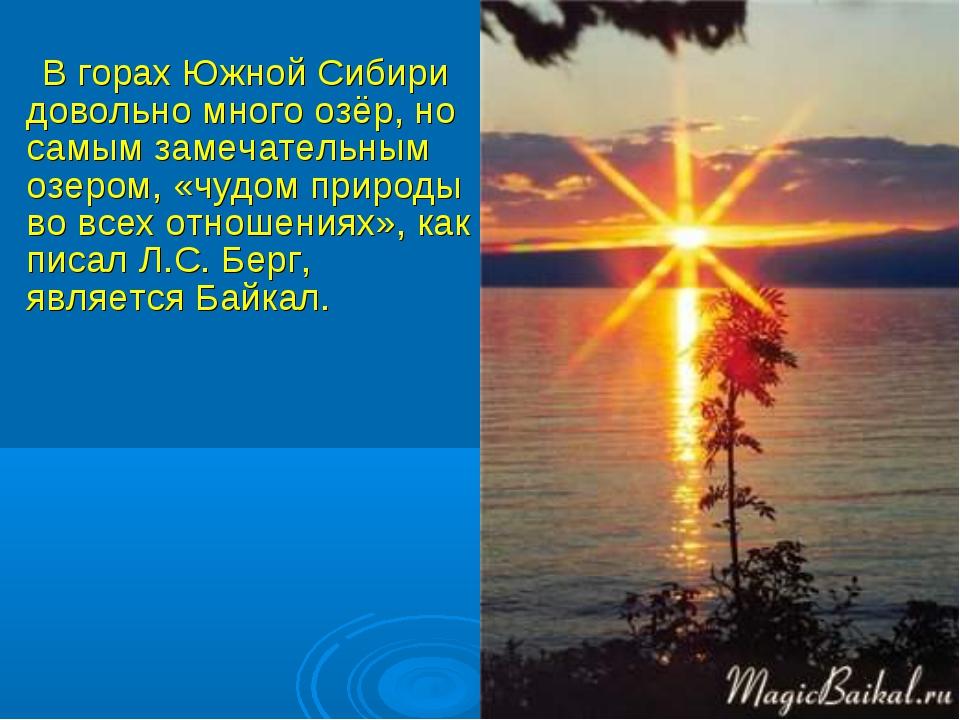 В горах Южной Сибири довольно много озёр, но самым замечательным озером, «чу...