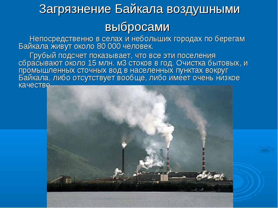 Загрязнение Байкала воздушными выбросами Непосредственно в селах и небольших...