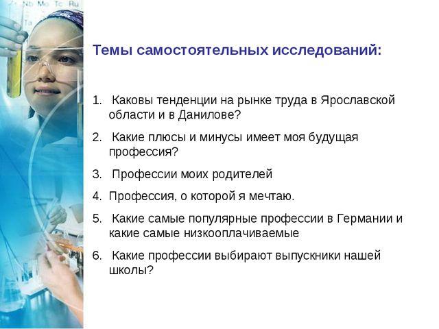 Темы самостоятельных исследований: Каковы тенденции на рынке труда в Ярославс...
