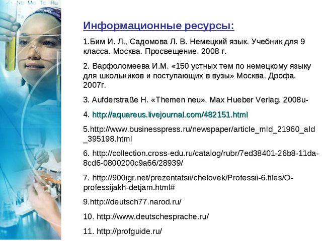 Информационные ресурсы: 1.Бим И. Л., Садомова Л. В. Немецкий язык. Учебник дл...