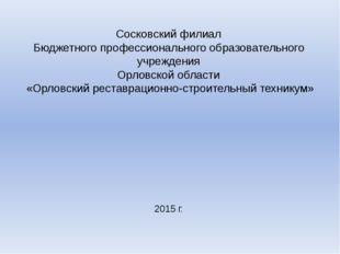 Сосковский филиал Бюджетного профессионального образовательного учреждения О