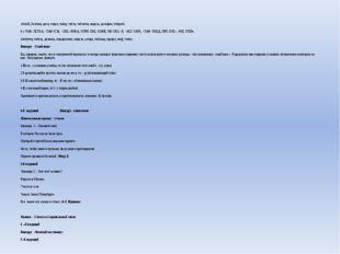 (Алтай, Балтика, дело, отдел, табор, табло, таблетка, модель, дельфин, табуре