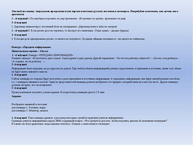 Опознай пословицу (перед вами программистские версии известных русских послов...