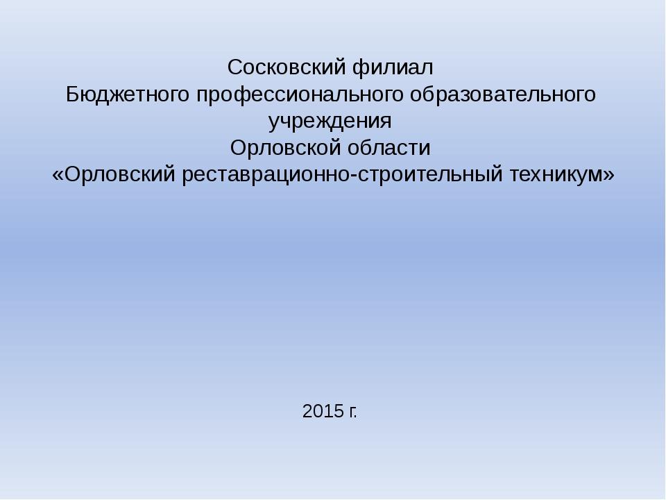 Сосковский филиал Бюджетного профессионального образовательного учреждения О...