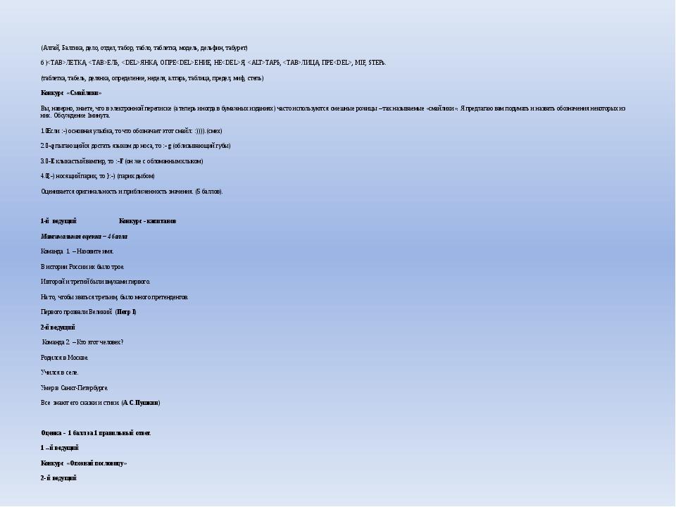 (Алтай, Балтика, дело, отдел, табор, табло, таблетка, модель, дельфин, табуре...