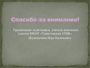 Презентацию подготовила учитель начальных классов МКОУ «Тенистовская СОШ» Шу