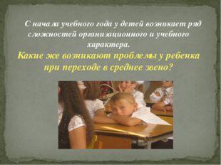 С начала учебного года у детей возникает ряд сложностей организационного и у