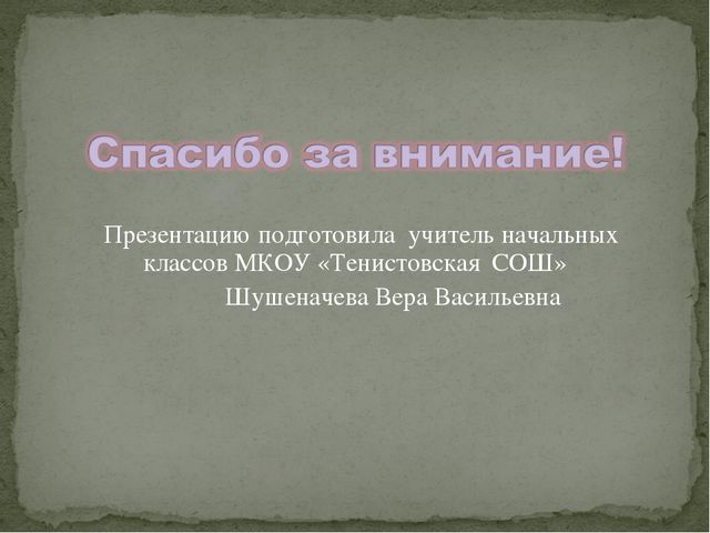 Презентацию подготовила учитель начальных классов МКОУ «Тенистовская СОШ» Шу...