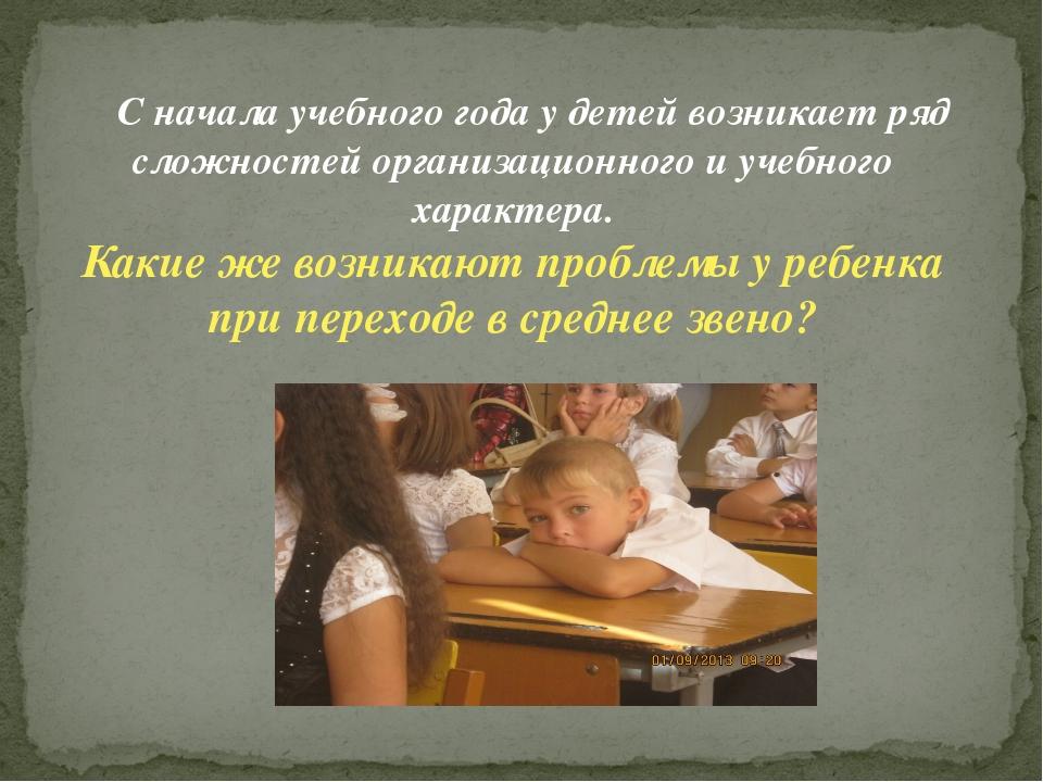 С начала учебного года у детей возникает ряд сложностей организационного и у...