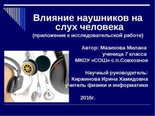 Влияние наушников на слух человека (приложение к исследовательской работе) А