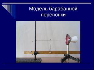 Модель барабанной перепонки