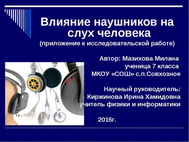 Влияние наушников на слух человека (приложение к исследовательской работе) А...