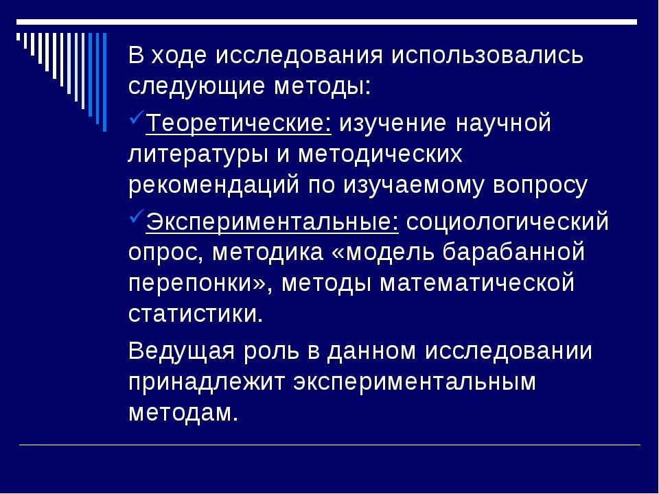 В ходе исследования использовались следующие методы: Теоретические: изучение...