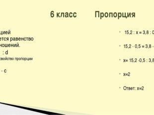 6 класс Пропорция Пропорцией называется равенство двух отношений. a : b = c :
