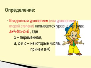 Квадратным уравнением (или уравнением второй степени) называется уравнение ви
