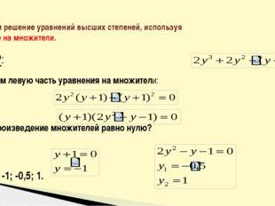 Рассмотрим решение уравнений высших степеней, используя разложение на множите