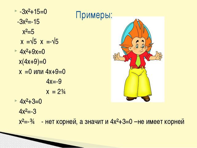 -3x²+15=0 -3x²=-15 x²=5 x₁=√5 x₂=-√5 4x²+9x=0 x(4x+9)=0 x₁=0 или 4x+9=0 4x=-9...