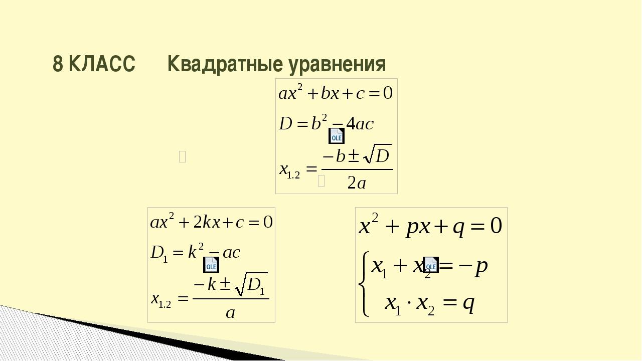 8 КЛАСС Квадратные уравнения